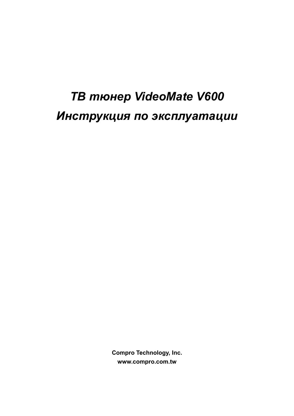 Compro VideoMate V600 Standalone