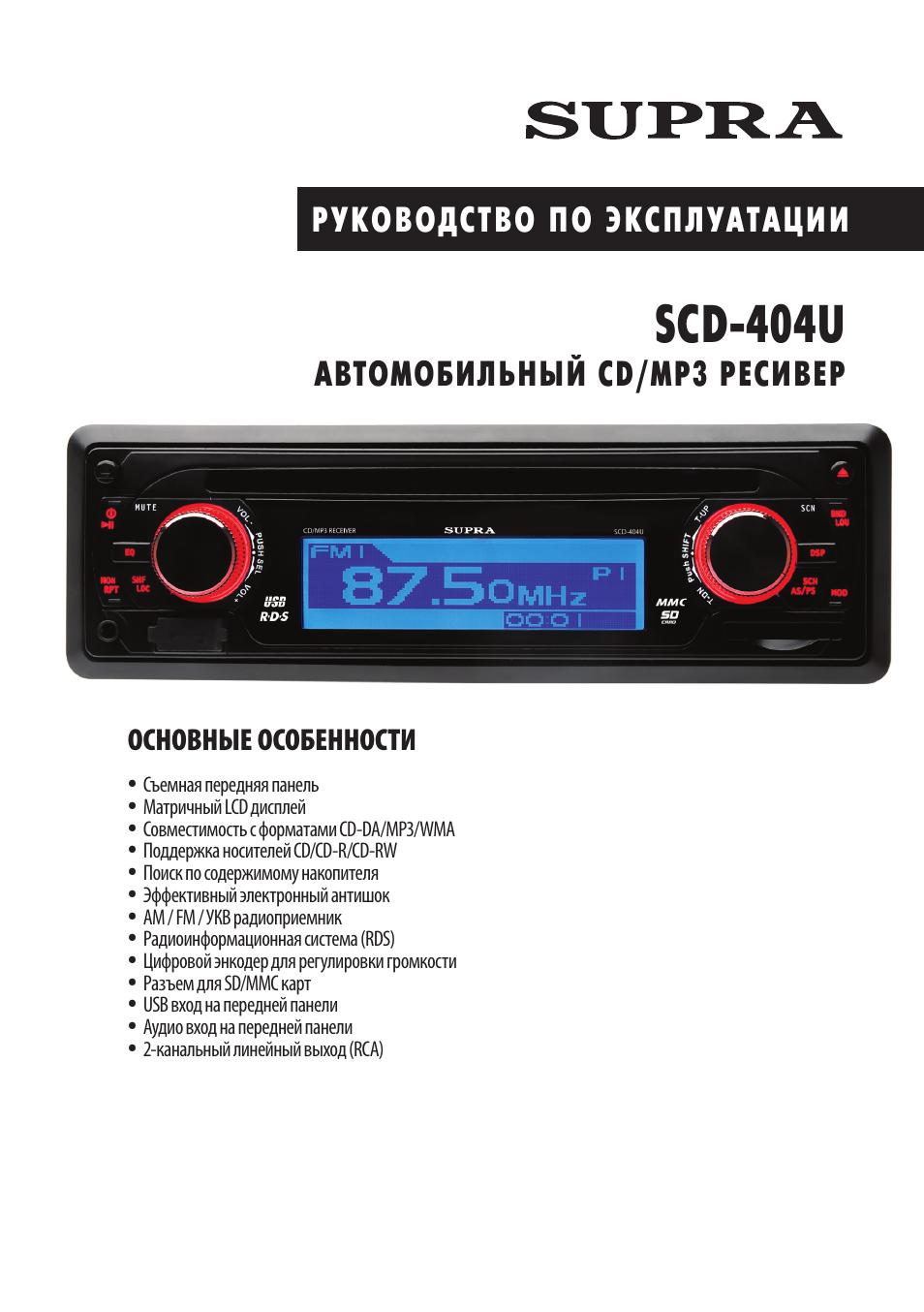 инструкция по автомагнитоле supra supra scd-302u