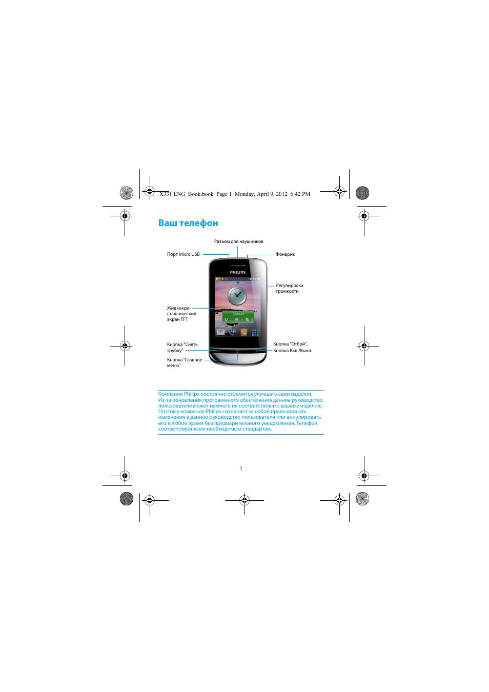 Инструкция по эксплуатации телефона philips xenium