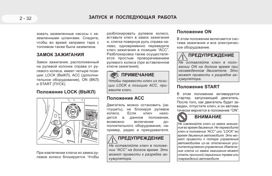 руководство по эксплуатации тагаз тагер 2.3