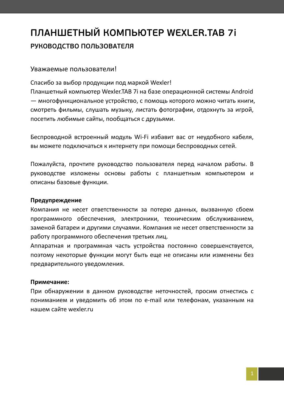 Инструкция по эксплуатации планшетного компьютера wexler tab 7i
