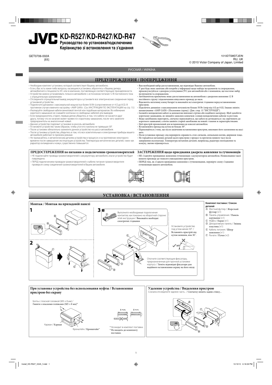 Jvc kd-r425 manual.