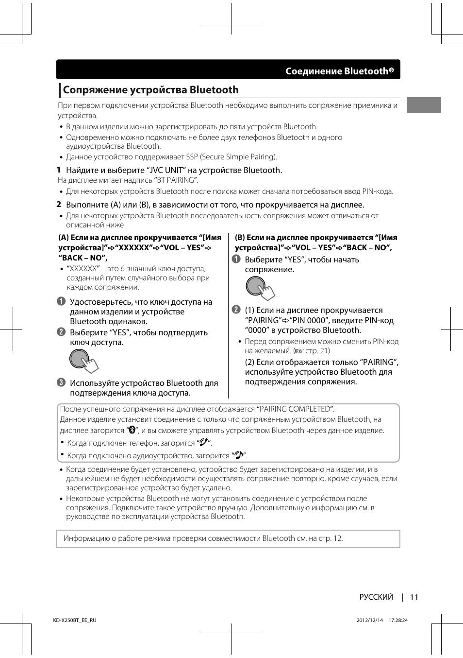 инструкция по эксплуатации автомагнитолы jvc kd-r526