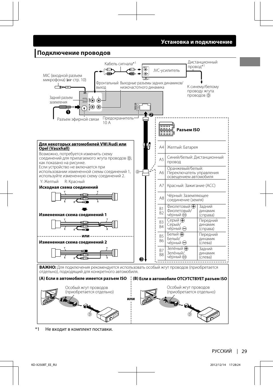 Инструкция автомагнитола jvc kd g347