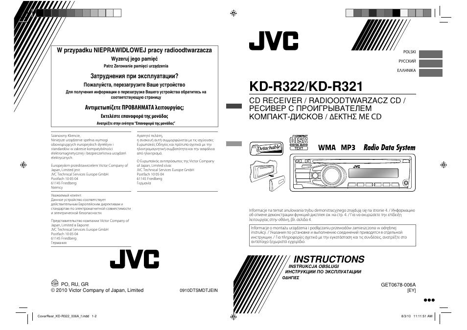 автомагнитола jvc kd-r422 инструкция на русском языке