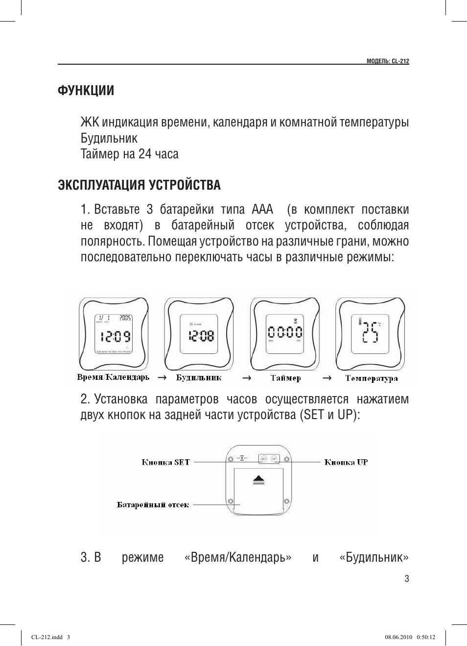 инструкция к электронным часам ролсен