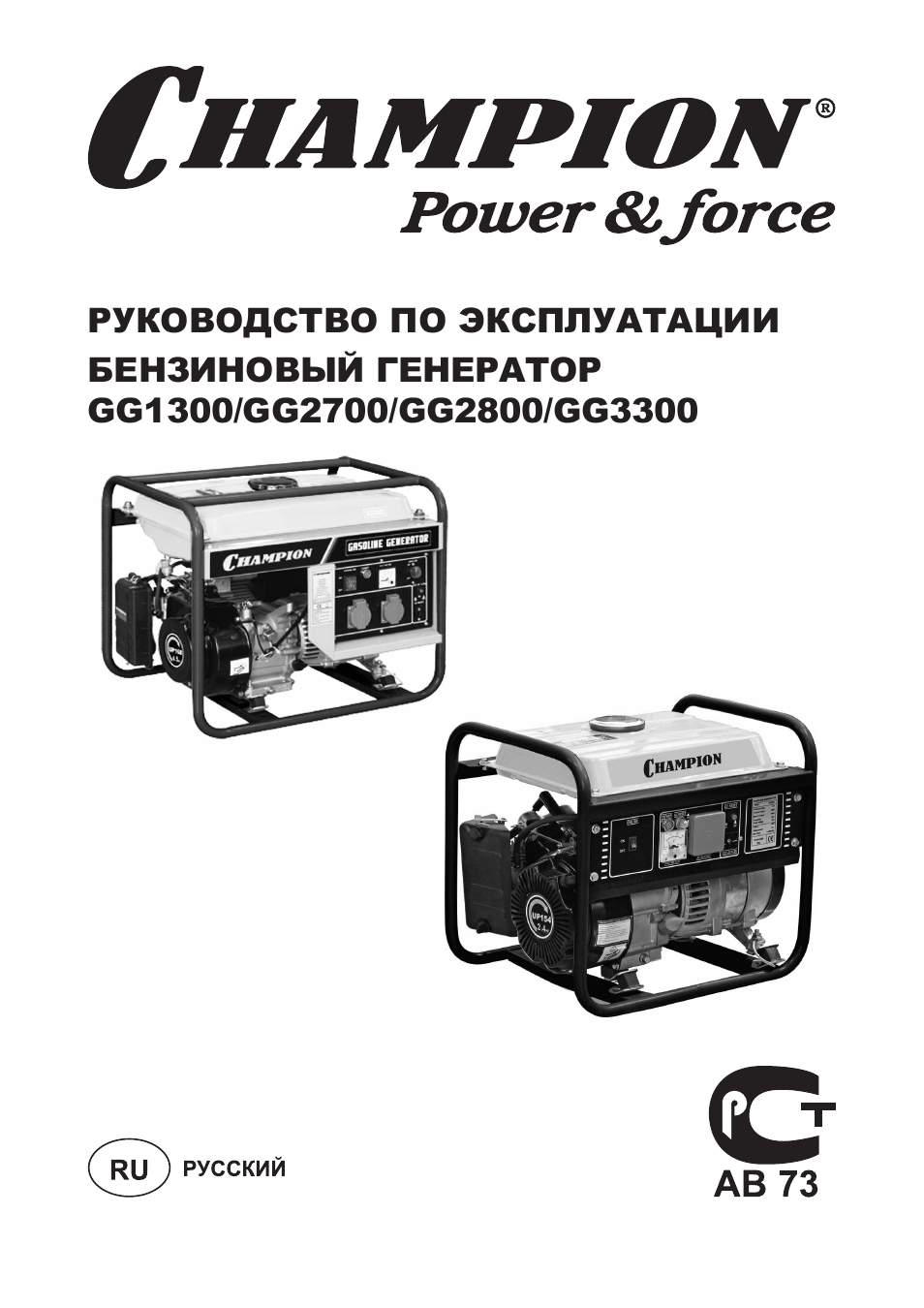 Инструкция По Эксплуатации Champion Gg7501-3e