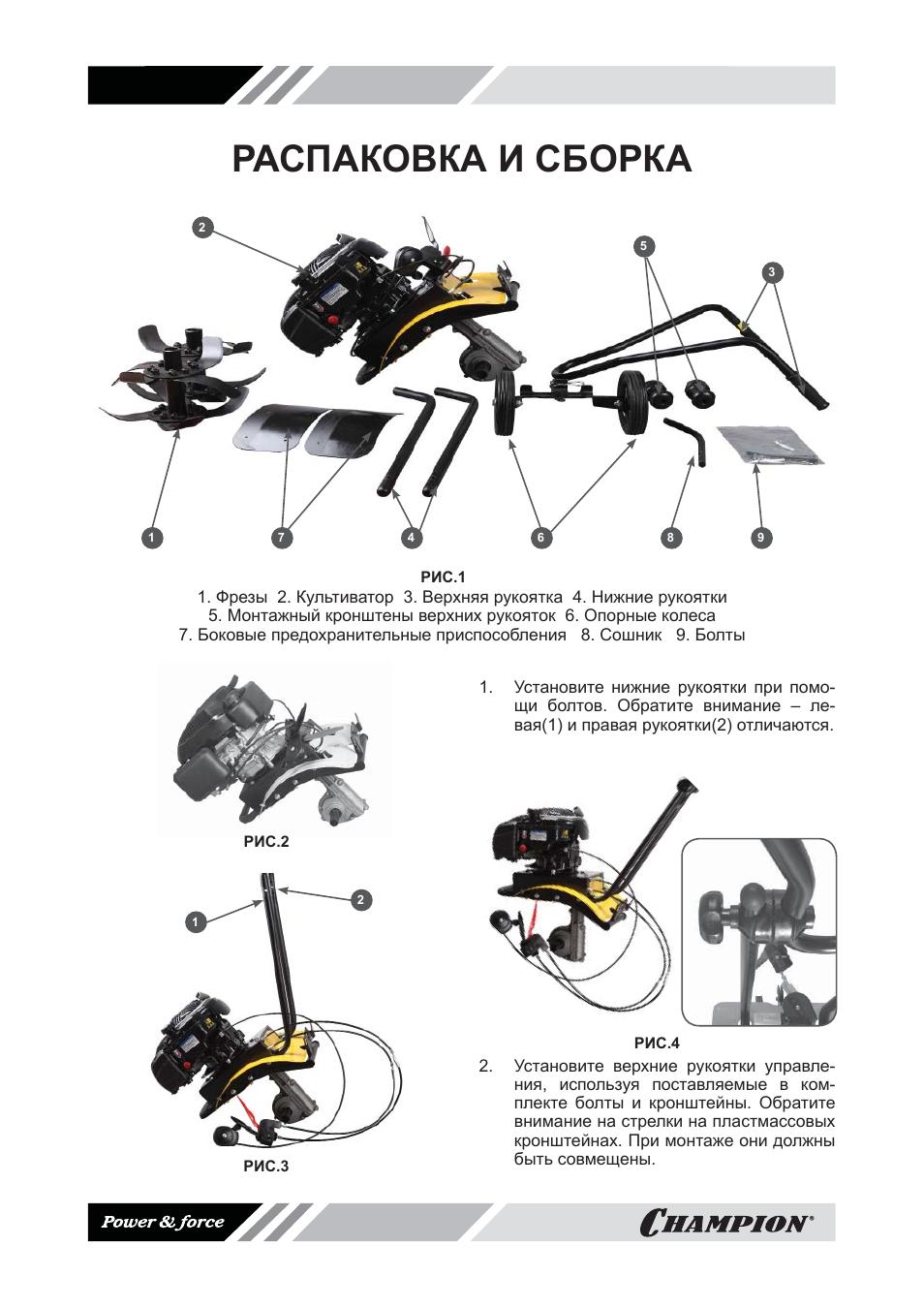Мотокультиватор huter gmc-5.5 схема сборки