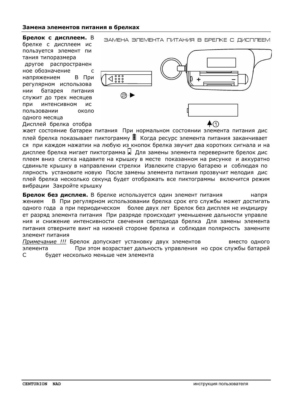 Centurion nad v2 инструкция