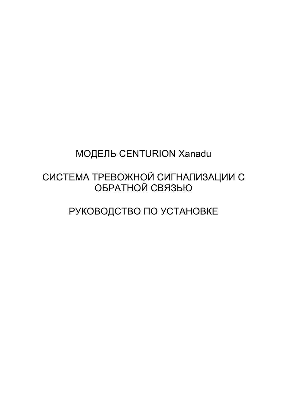 инструкция centurion xanadu сигнализации