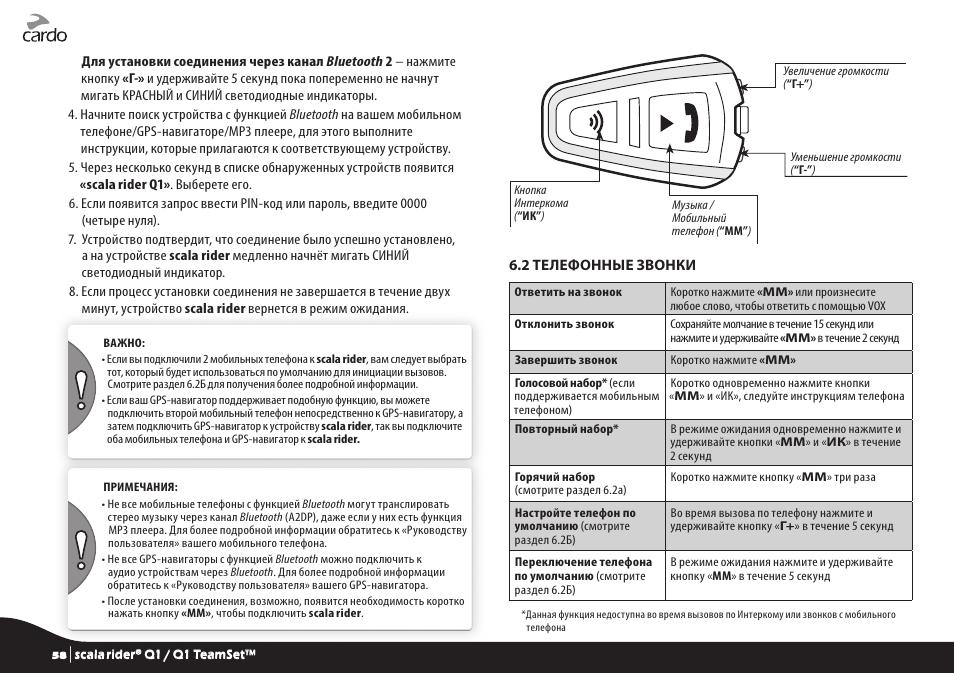 инструкция к телефону n inc kx-t85cid