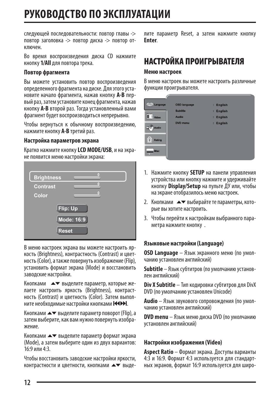 инструкция dvd supra - 922 ut