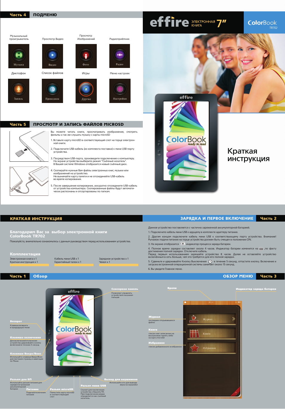 Color book effire - Color Book Effire 12