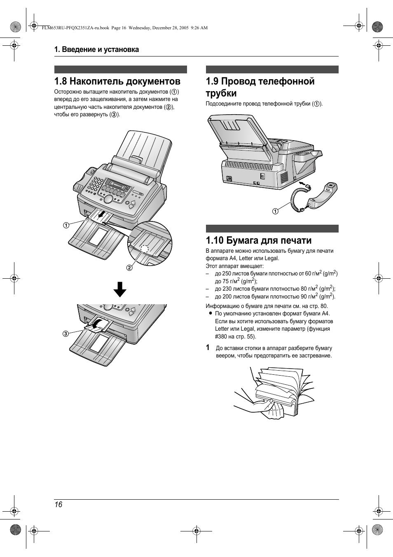 kx-flm653 инструкция panasonic