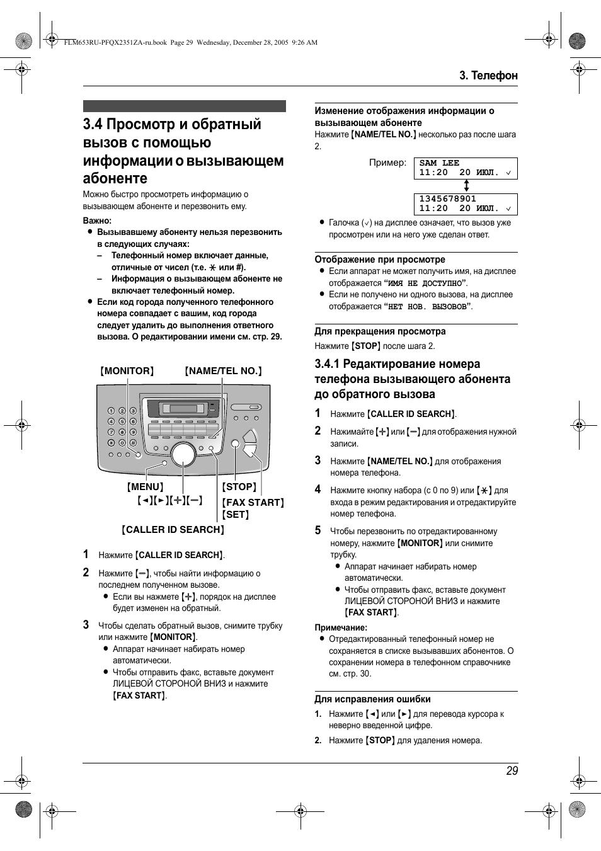 Инструкция panasonic kx flm653ru