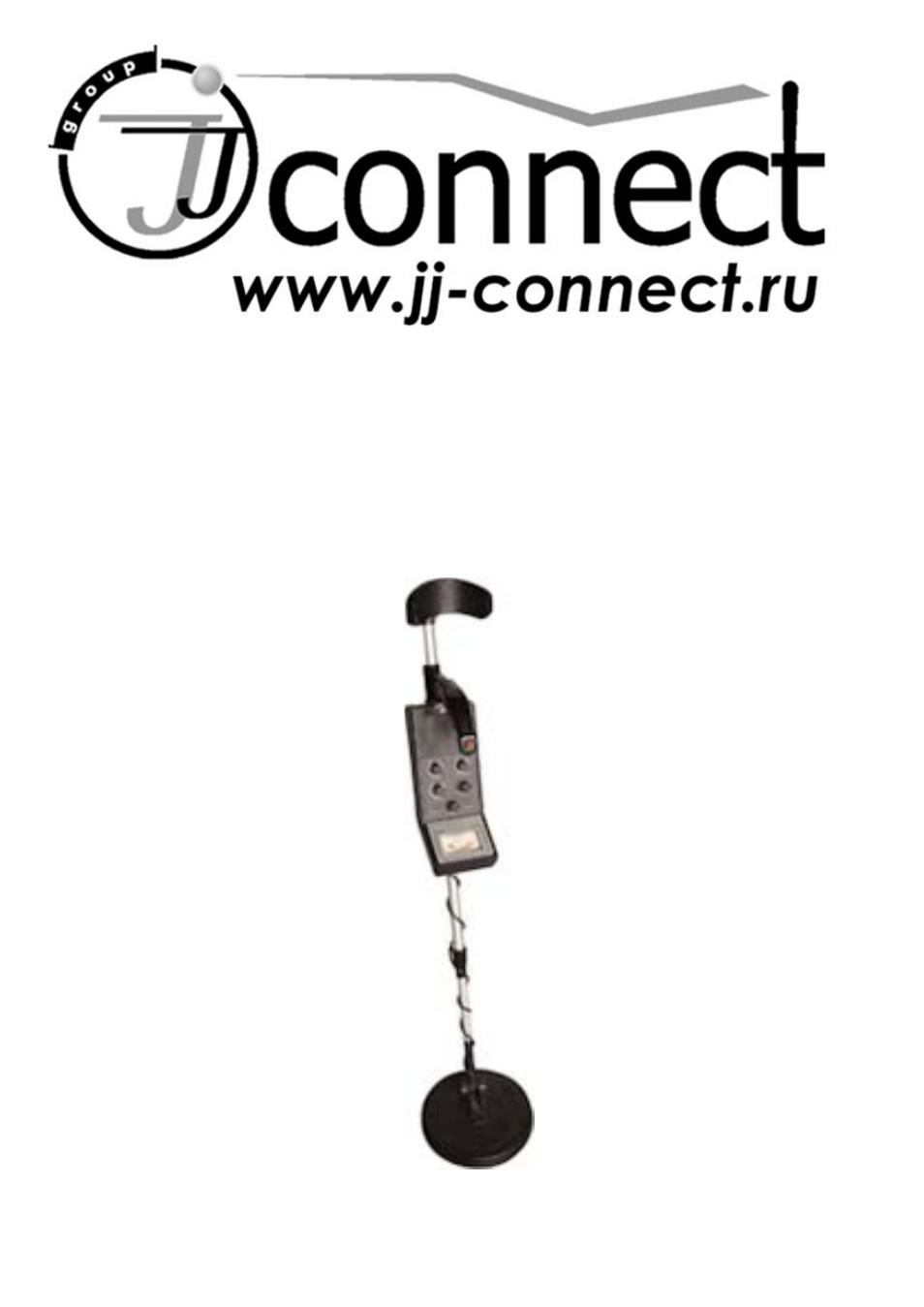 Jj Connect 1000 Металлоискатель инструкция