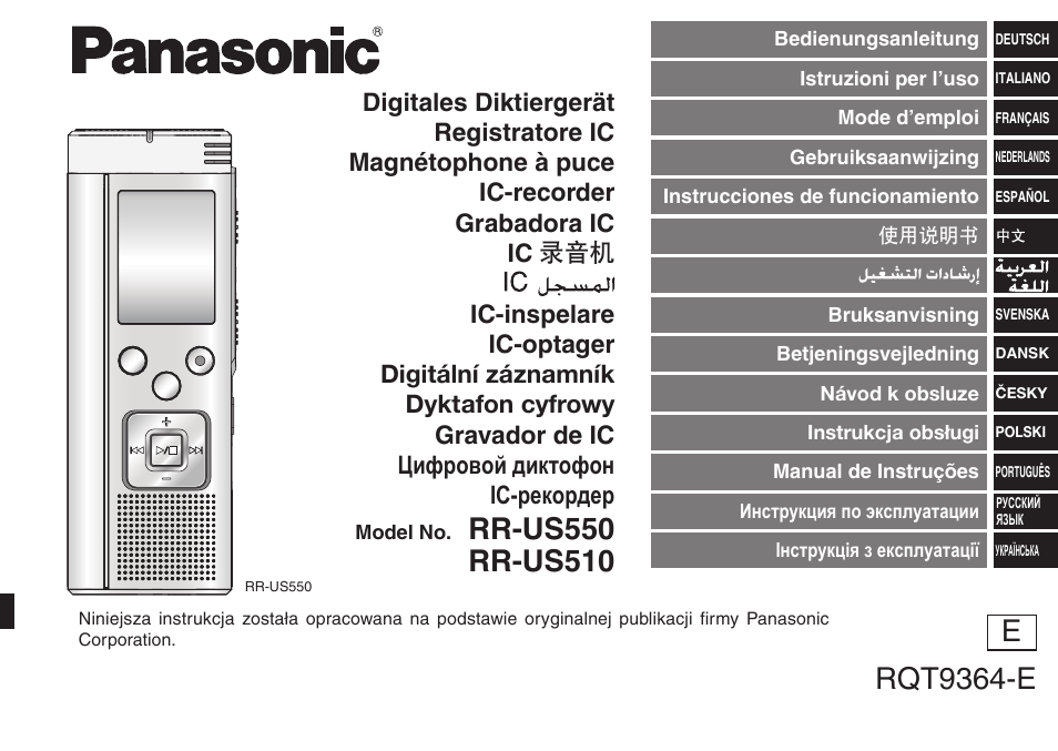 драйвер для panasonic rr us430 скачать