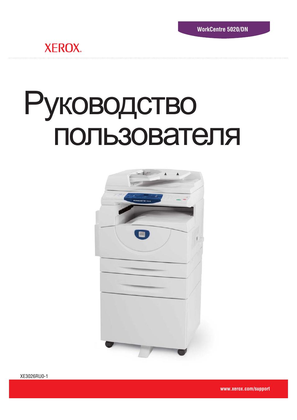 Инструкция по эксплуатации ксерокса