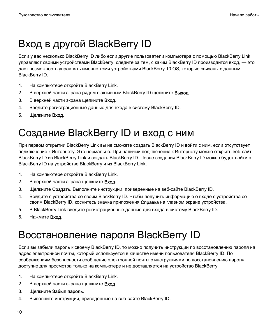 Вход в другой blackberry id, Создание blackberry id и вход с ним