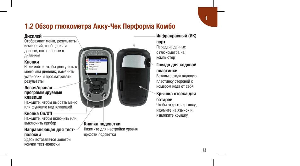 Глюкометр акку чек перформа инструкция на русском