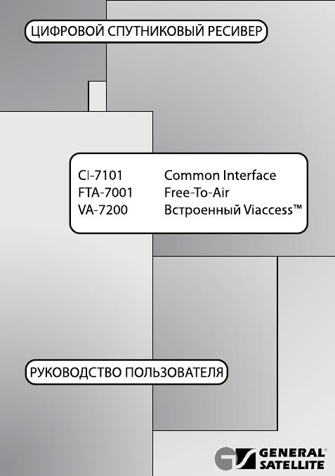 Инструкция по эксплуатации general satellite va-7200