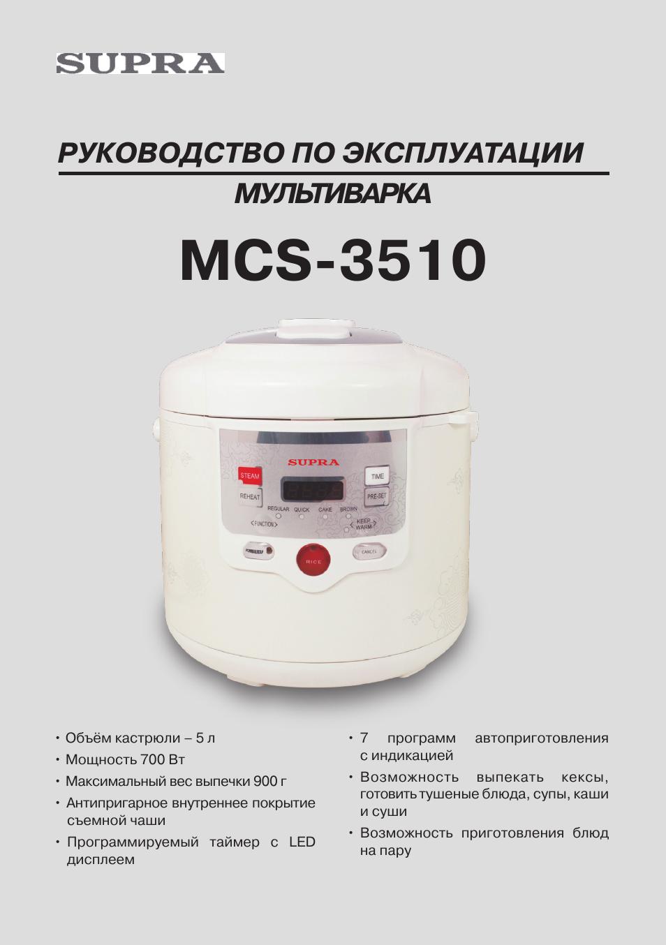 инструкция супра mcs 4511