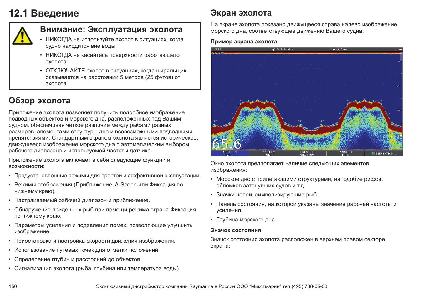 Схема строения дна океана