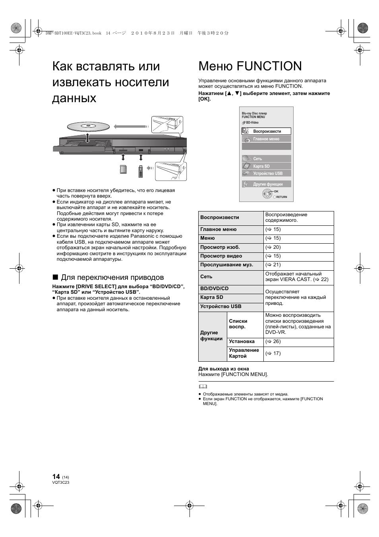 инструкция к panasonic dmp-bdt100