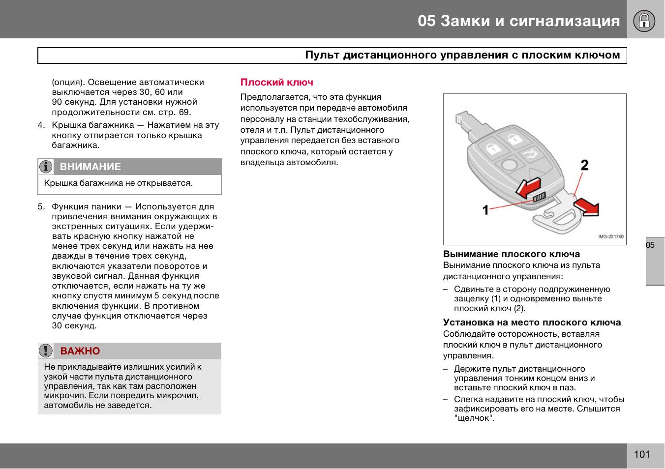 volvo v50 инструкция по эксплуатации
