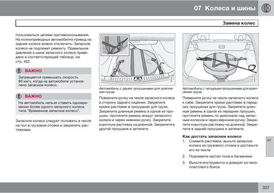 целебная мазь инструкция по замене колеса грузового автомобиля можно подобрать купить