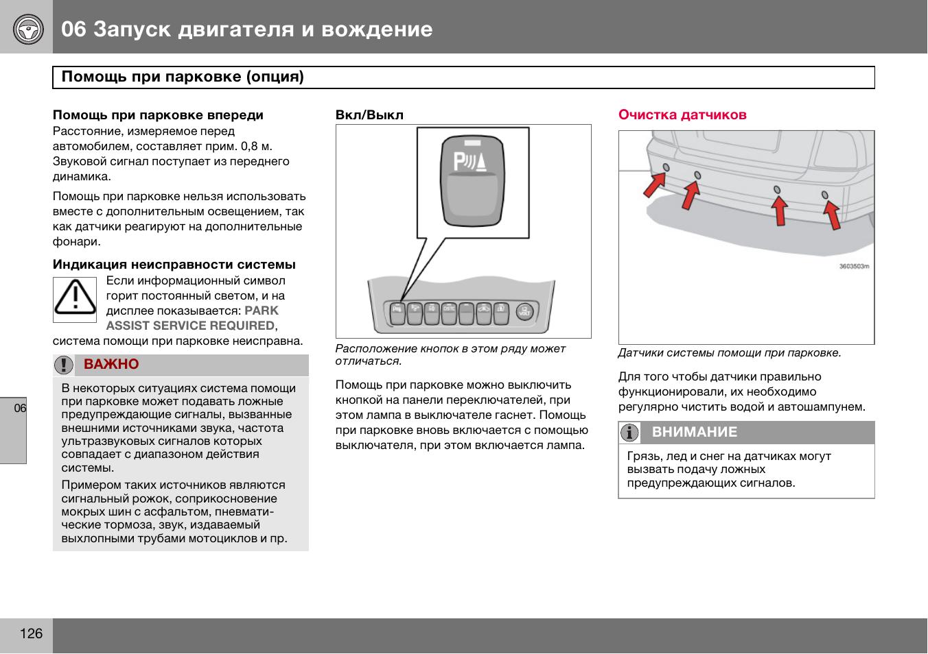 Xc90 инструкция по эксплуатации