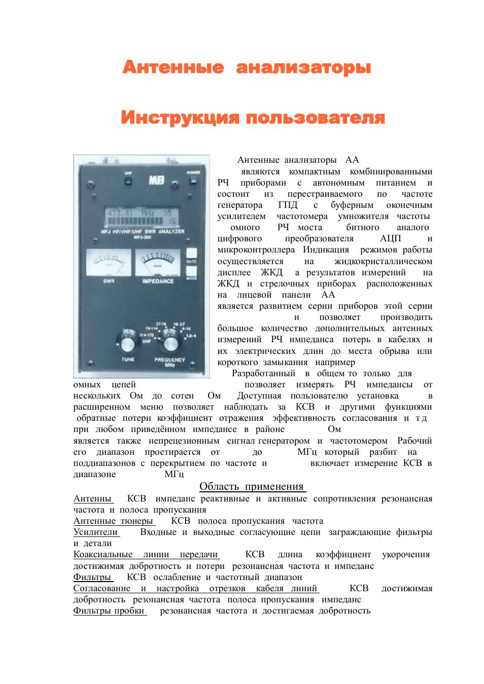 Инструкция по эксплуатации Yaesu MFJ-269   37 страниц