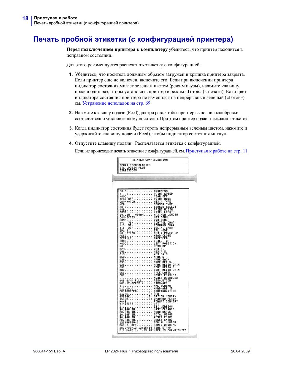 Инструкция печати на принтере