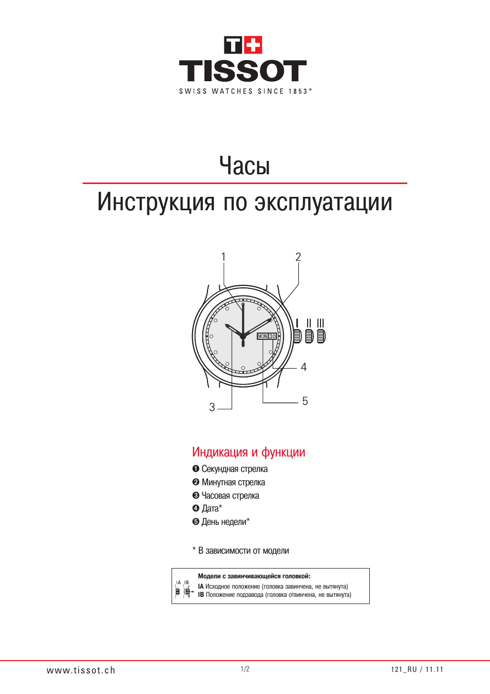Обзор часов tissot pr automatic механика с автоподзаводом.