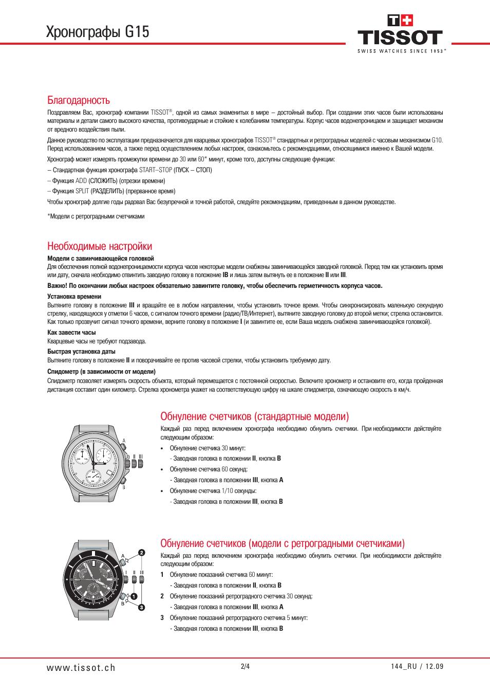 Запас хода часов с автоматическим заводом зависит, прежде всего, от типа механизма.