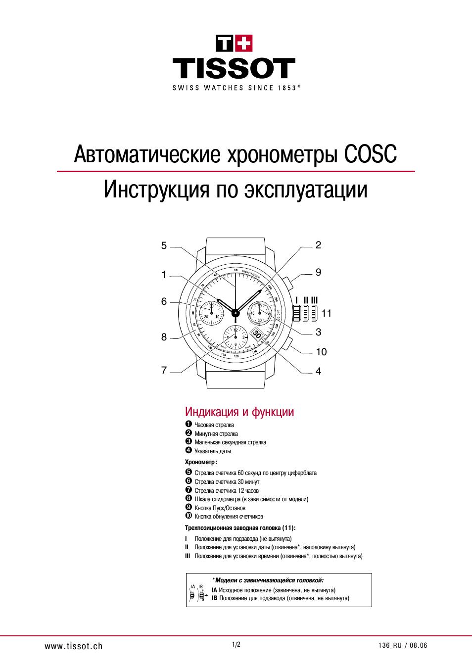 Перевод даты на кварцевых часах чтобы настроить календарные данные на кварцевых часах, также следует пользоваться заводной головкой.