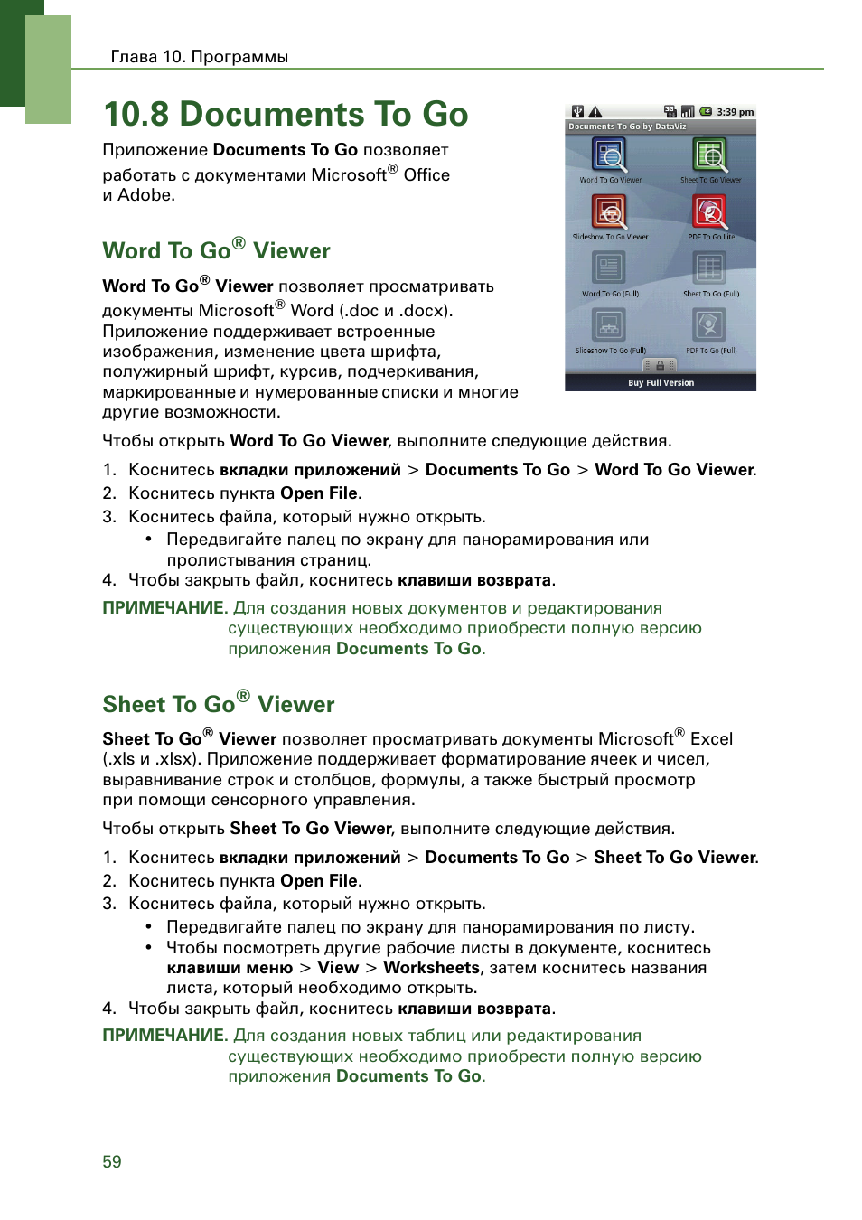 8 documents to go word to gor viewer sheet to gor viewer for Documents to go manual