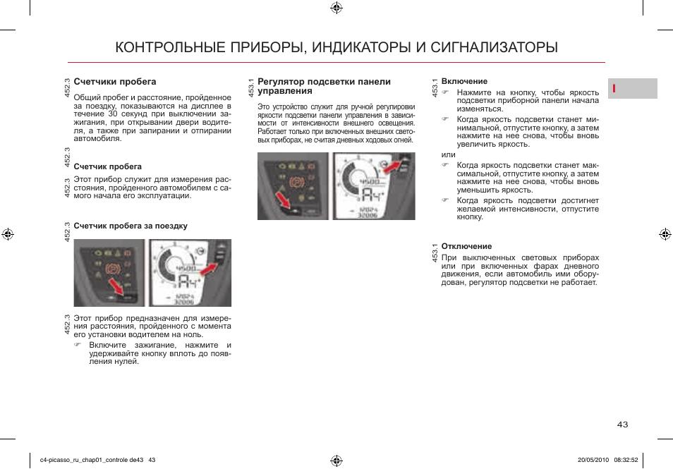 инструкция по эксплуатации ситроен с4 2008