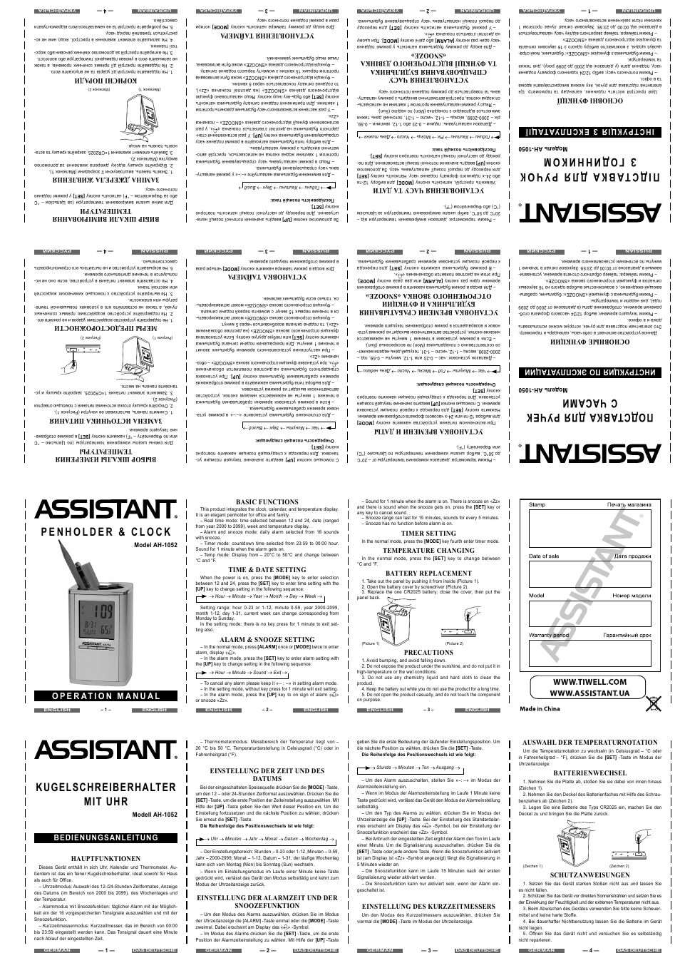 Assistant ah 1052 инструкция