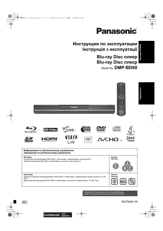 Panasonic dmp-bd60 с- инструкцию