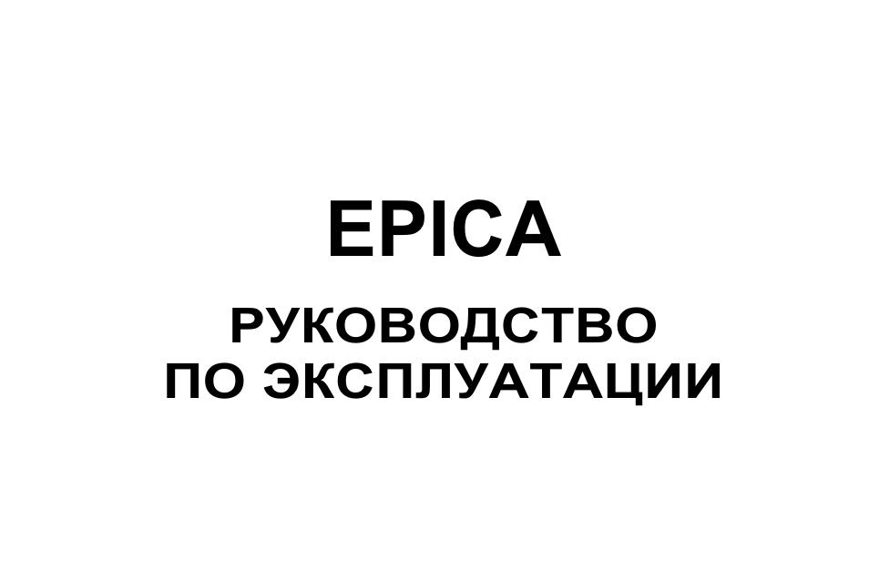 Epica руководство эксплуатации