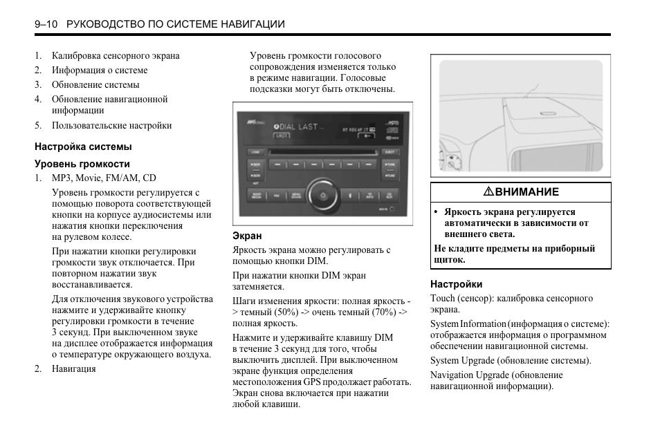 Инструкция по эксплуатации шевроле эпика