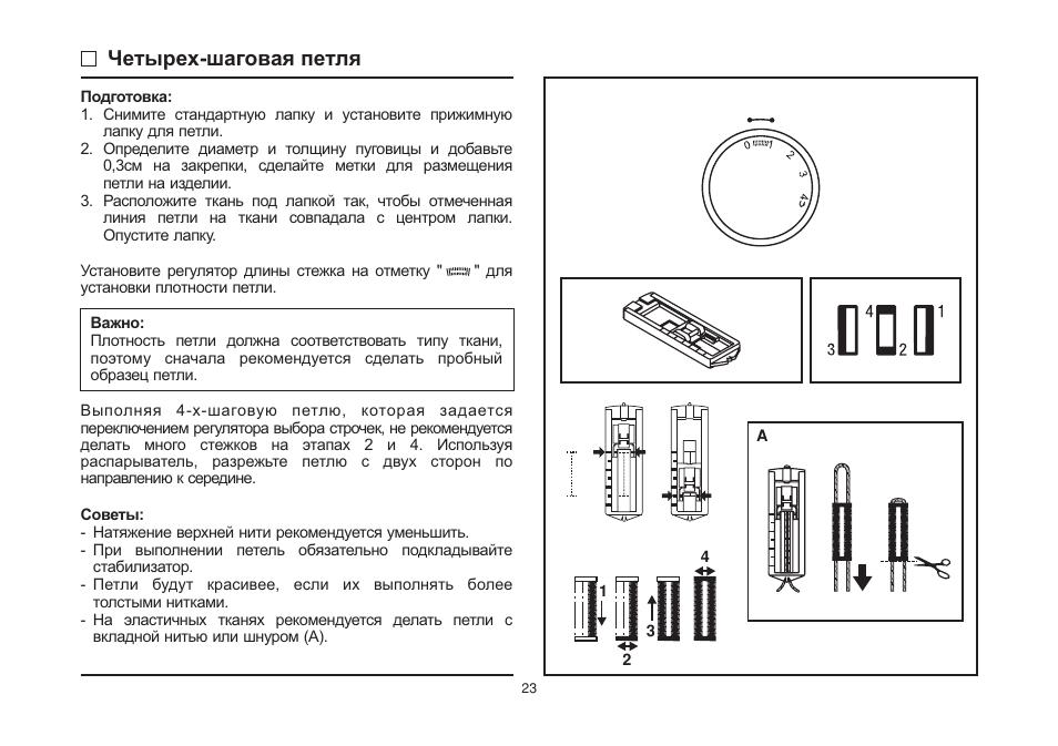 инструкция по эксплуатации швейной машины зингер 2250