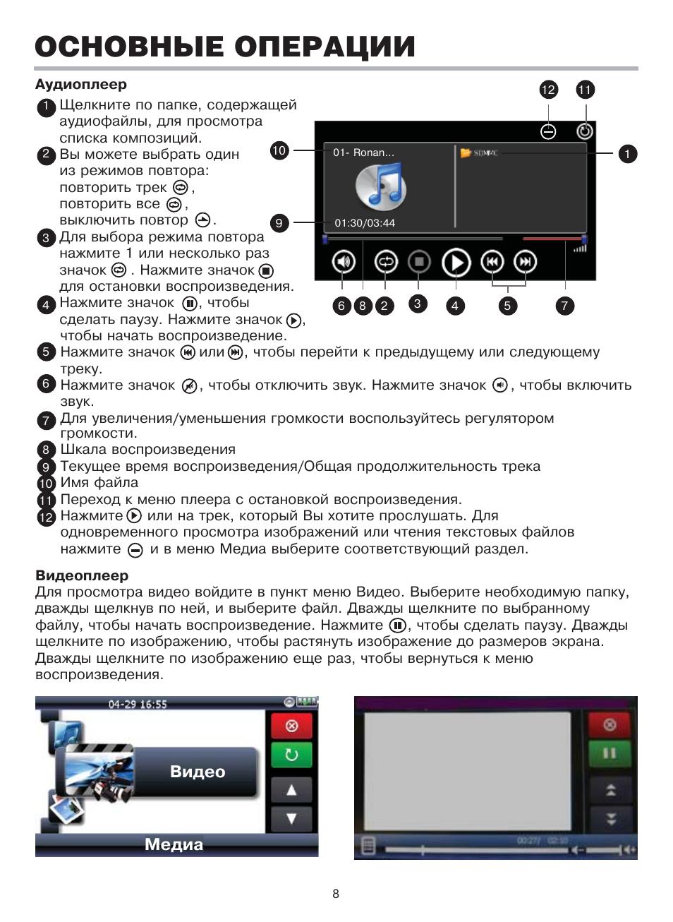 Основные операции, Видео медиа Инструкция по эксплуатации BBK N4326 Страница 10 / 20 Оригинал
