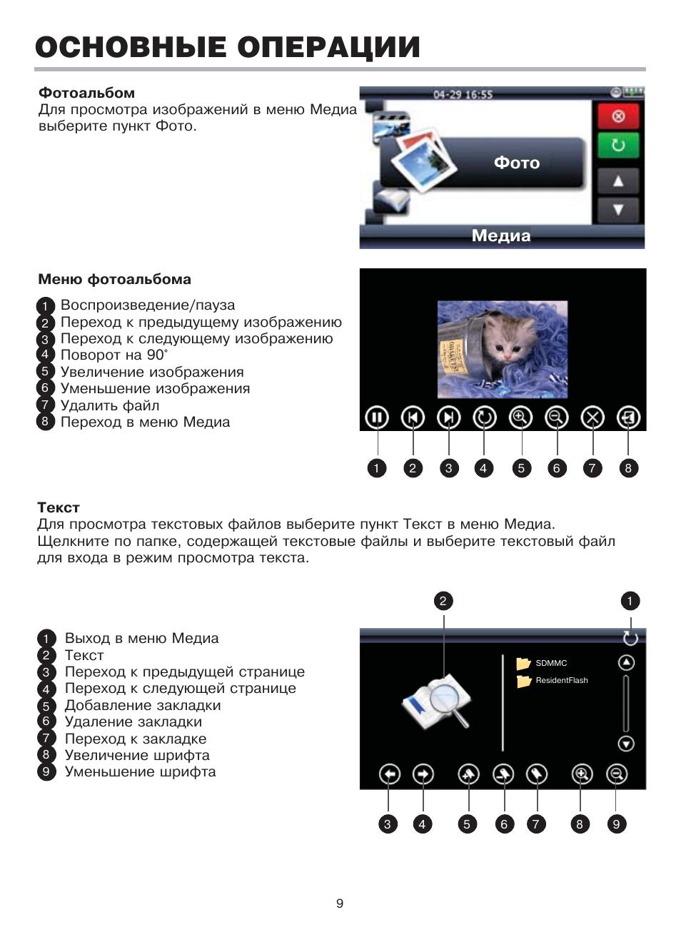 Основные операции, Фото медиа Инструкция по эксплуатации BBK N4326 Страница 11 / 20