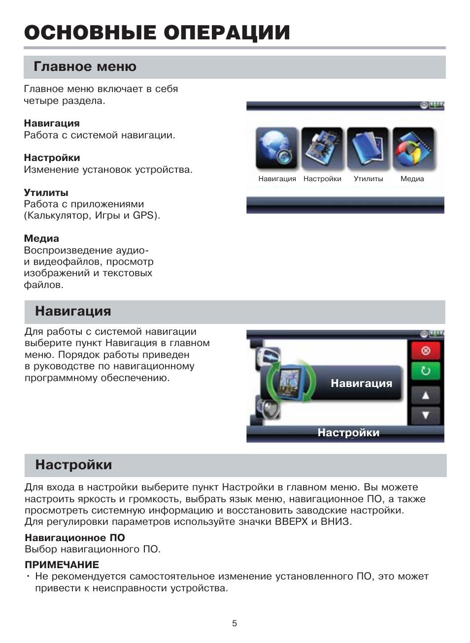 Основные операции, Главное меню, Навигация Инструкция по эксплуатации BBK N4326 Страница 7 / 20 Оригинал