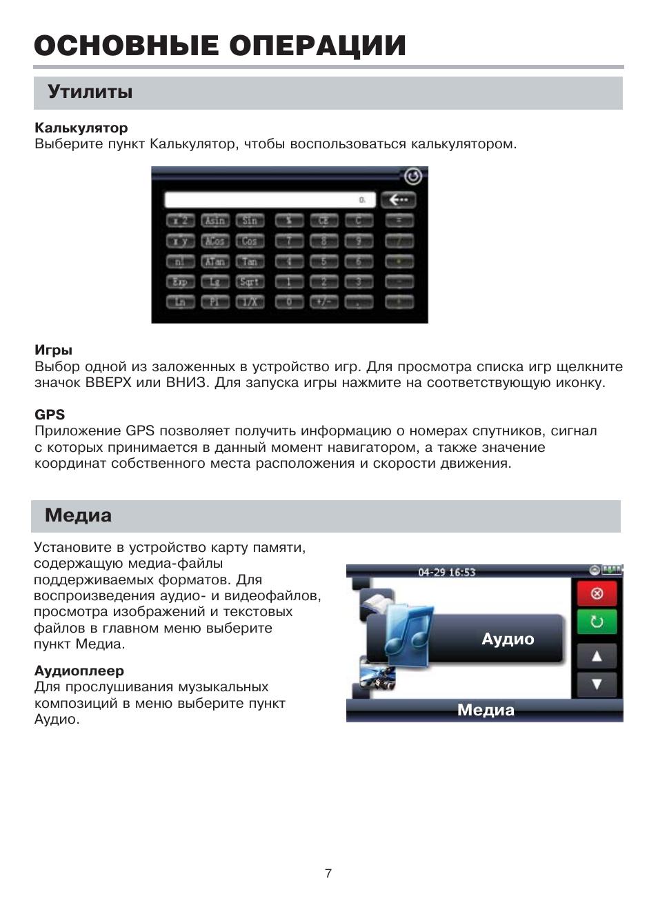 Основные операции, Утилиты, Медиа Инструкция по эксплуатации BBK N4326 Страница 9 / 20 Оригинал