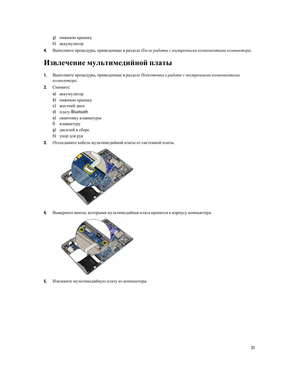 Мультимедийную инструкция