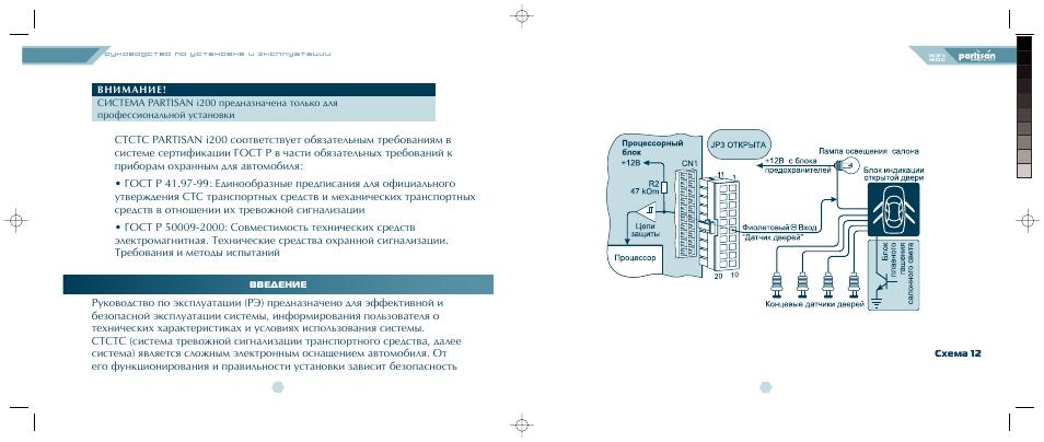 Partisan I200 инструкция - фото 9