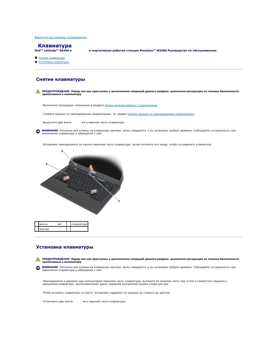 Клавиатура инструкция по эксплуатации